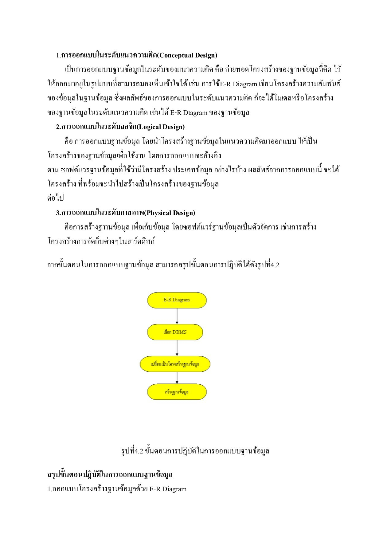 4.entity-Relationship Model (E-R Model) Pages 1 - 19 - Text throughout บทที่ 4 Er Diagram