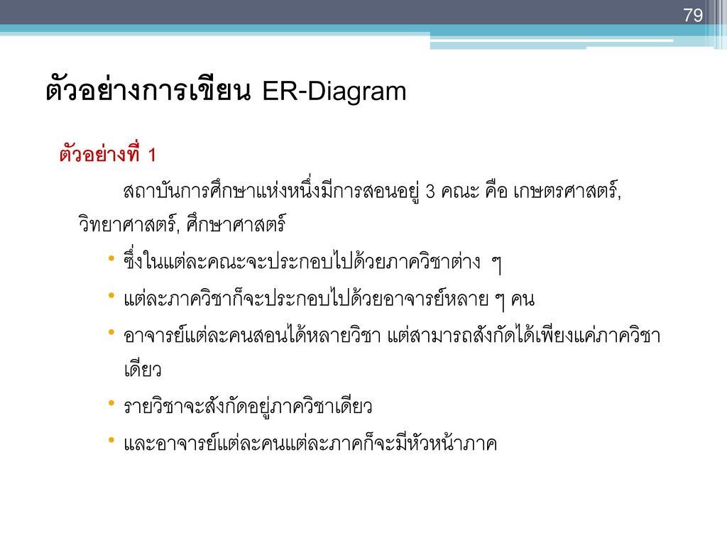 Chapter 6 : แบบจำลอง E-R (Entity-Relationship Model) - Ppt inside 6. Er-Diagram ประกอบด้วยองค์ประกอบพื้นฐานอะไรบ้าง