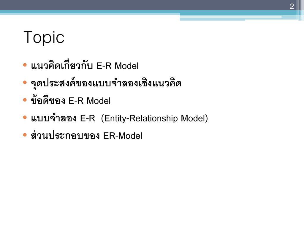 Chapter 6 : แบบจำลอง E-R (Entity-Relationship Model) - Ppt intended for 6. Er-Diagram ประกอบด้วยองค์ประกอบพื้นฐานอะไรบ้าง