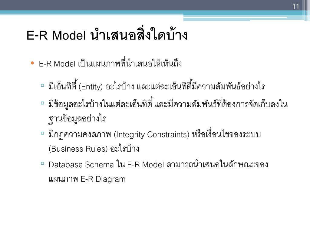 Chapter 6 : แบบจำลอง E-R (Entity-Relationship Model) - Ppt with 6. Er-Diagram ประกอบด้วยองค์ประกอบพื้นฐานอะไรบ้าง