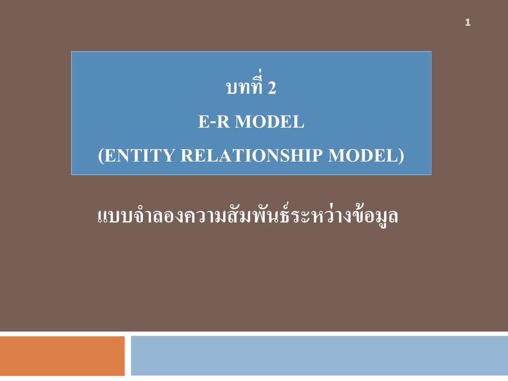 ตัวอย่างการออกแบบฐานข้อมูลด้วย Er Model with บทที่ 4 Er Diagram