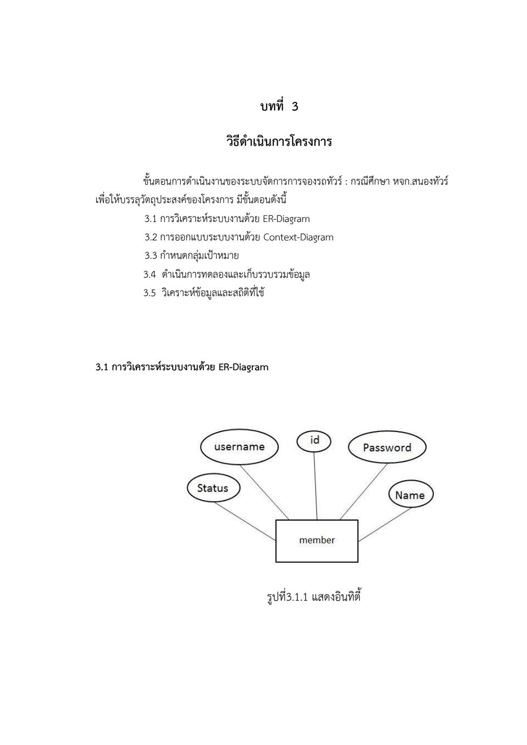 บทที่3Apisam - Issuu throughout บทที่ 4 Er Diagram