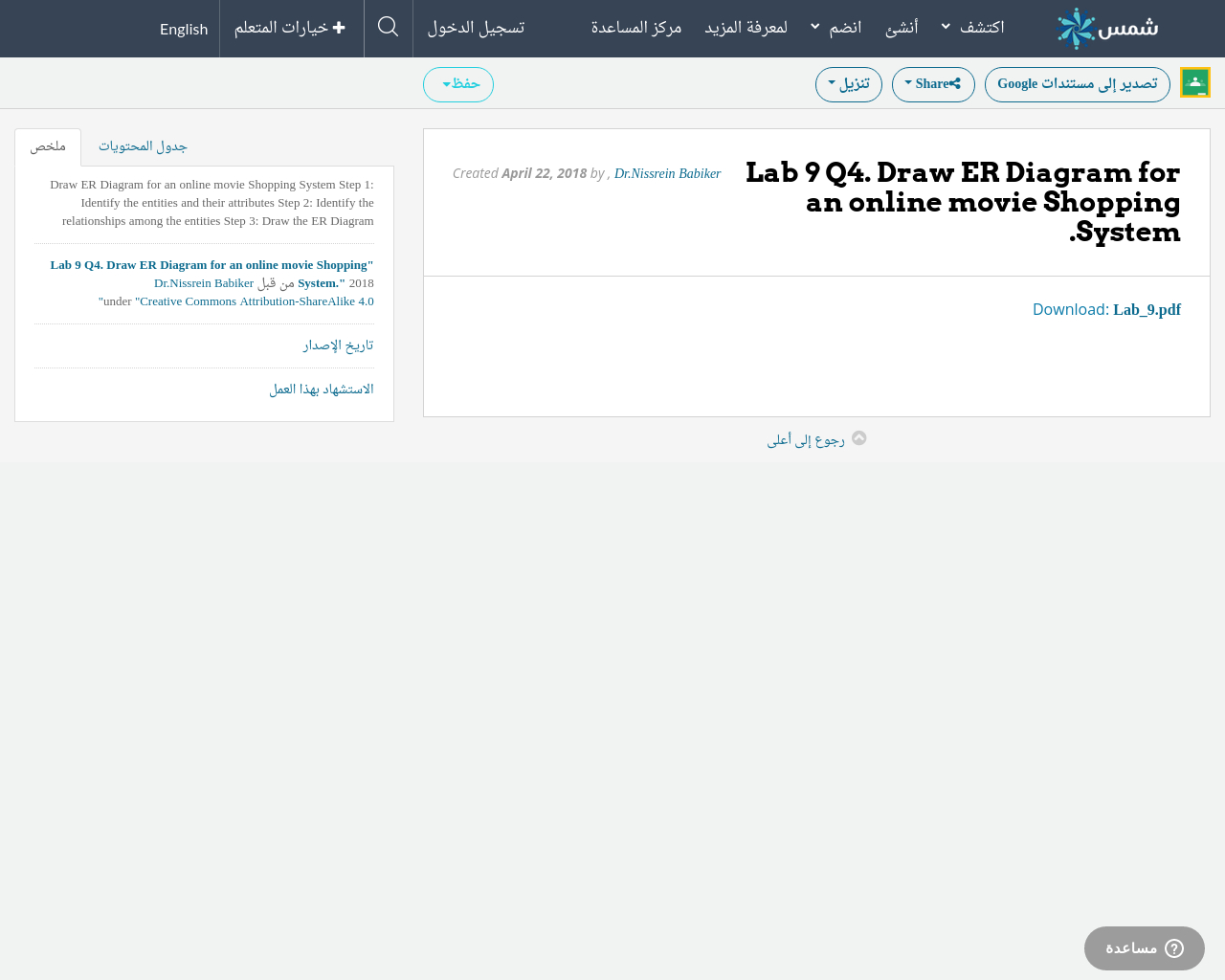 Lab 9 Q4. Draw Er Diagram For An Online Movie Shopping with regard to Era Diagram