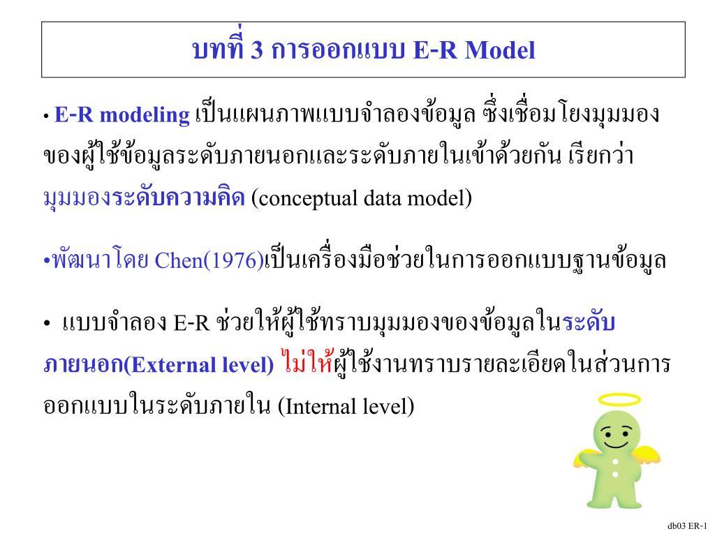 Ppt - บทที่ 3 การออกแบบ E-R Model Powerpoint Presentation intended for 6. Er-Diagram ประกอบด้วยองค์ประกอบพื้นฐานอะไรบ้าง